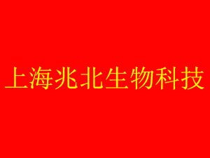 上海兆北生物科技?#37026;?#20844;司