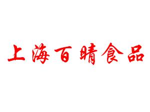 上海百晴食品销售管理有限公司