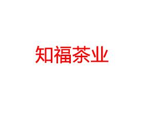 深圳市知福茶业有限公司企业LOGO