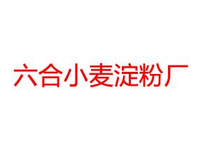 河南安阳市滑县六合小麦淀粉厂