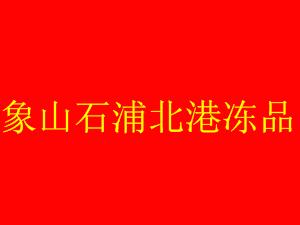 象山石浦北港冻品有限公司