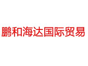 天津鹏和海达国际贸易有限公司