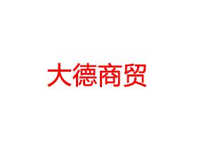 尚志市润泽大德商贸有限公司企业LOGO