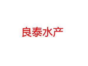 浙江良泰水产有限公司