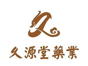 河南省久源堂药业有限公司