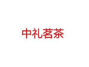 福建中礼茗茶有限公司