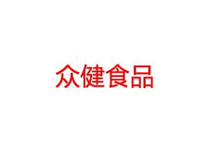 南京市江宁区众健食品销售中心企业LOGO