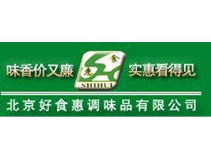北京好食惠调味品有限公司