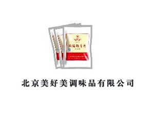 北京美好美调味品有限公司
