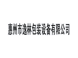 惠州市逸林包装设备有限公司