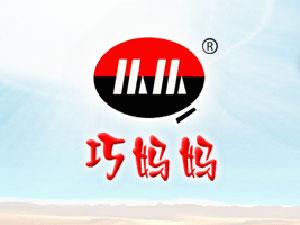 内蒙古巧妈妈酿造食品有限公司