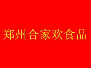 郑州合家欢食品有限公司