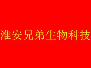 淮安兄弟生物科技有限公司