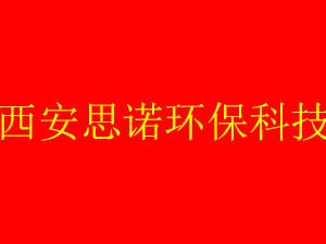 西安思�Z�h保科技有限公司