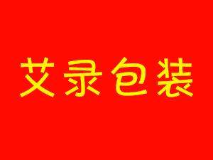 上海艾�包�b股份有限公司