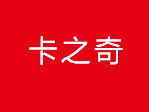 上海卡之奇国际贸易有限公司