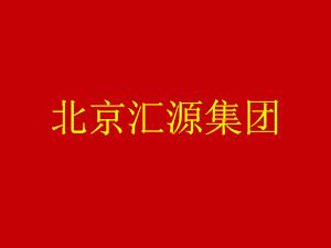 北京汇源集团