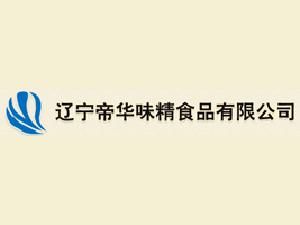 辽宁帝华味精食品有限公司
