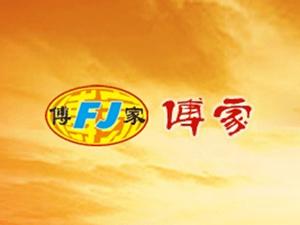 傅家鸡食品有限公司