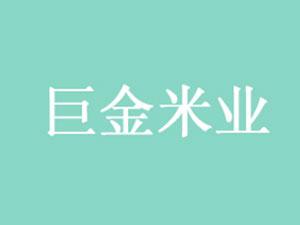 潜江市巨金米业有限公司