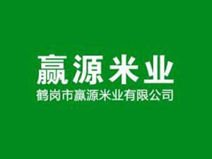 鹤岗市赢源米业有限公司