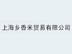 上海乡香米贸易有限公司
