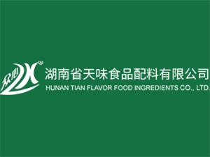 湖南省天味食品配料有限公司
