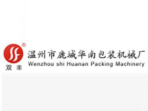 浙江温州鹿城华南包装机械厂