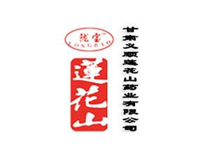 甘肃义顺莲花山药业有限公司
