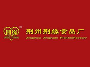 荆州市荆缘食品厂