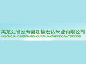 黑龙江省延寿县加信宏达米业有限公司