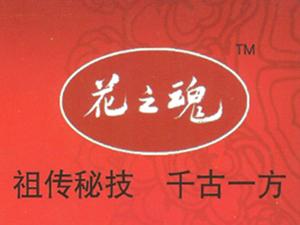 济南花香斋调味品有限公司