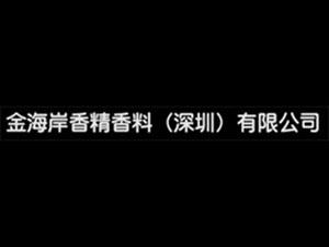 金海岸香精香料(深圳)有限公司
