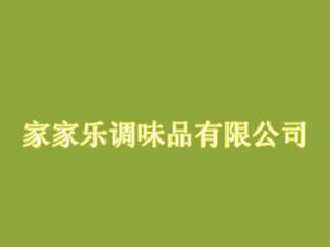 漯河家家乐调味品有限公司