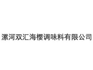 漯河双汇海樱调味料有限公司