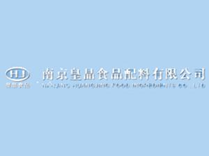 南京皇晶食品配料有限公司