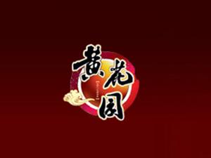 重庆黄花园酿造调味品有限责任公司