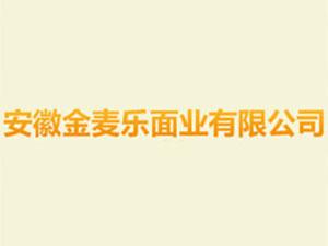 安徽金麦乐面业有限公司