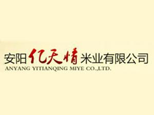 安阳市亿天米业有限公司
