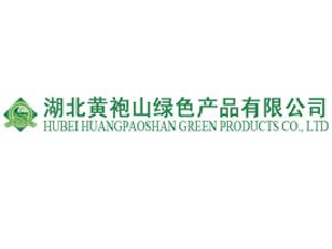 湖北黄袍山绿色产品有限公司