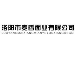 洛阳市麦香面业有限公司