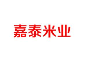 江西嘉泰精制米业有限公司