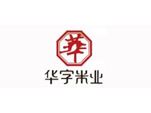 江西华字米业有限公司