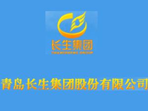青岛长生集团股份有限公司