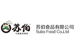 青岛苏伯食品有限公司