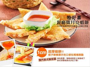 特好嘉食品(深圳)有限公司企业LOGO