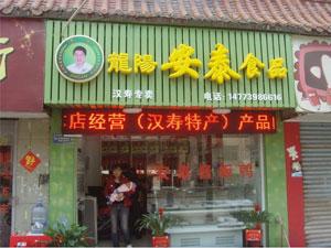 湖南安泰�r�I食品�_�l有限公司