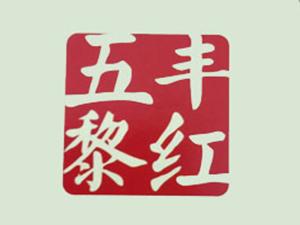 四川五丰黎红食品有限公司