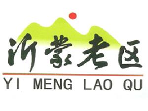 沂蒙市沂蒙山绿色食品有限公司