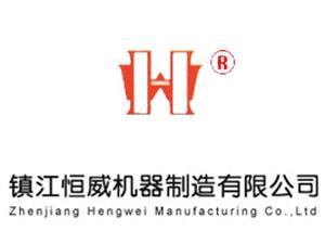 镇江恒威机器制造有限公司